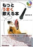 もっとうまく歌える本―明確な目的意識で効率的にトレーニング(エンハンスドCD付)