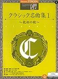 エレクトーン7~6級 STAGEAクラシック1 クラシック名曲集1 ~乾杯の歌~ (対応データ別売)