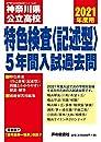 801神奈川県公立高校特色検査<記述型>入試過去問 2021年度用 5年間スーパー過去問