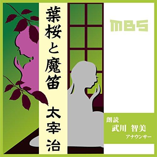 『葉桜と魔笛』のカバーアート
