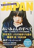 ロッキング・オン・ジャパン 2019年 02 月号 [雑誌]