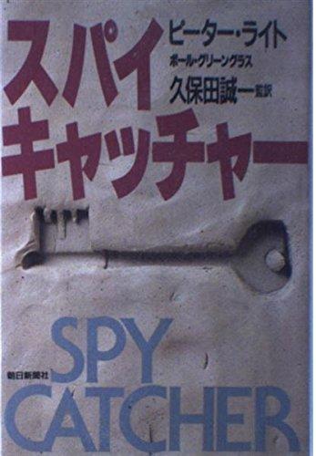 スパイキャッチャー