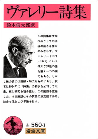 ヴァレリー詩集 (岩波文庫)