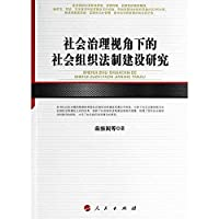 Construction of social organization under the legal community governance perspective(Chinese Edition)