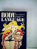 ボディー・ランゲージ (1971年)