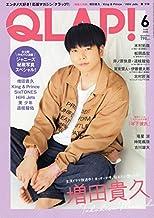 QLAP!(クラップ) 2020年 06 月号【表紙:増田貴久(NEWS)】 [雑誌]