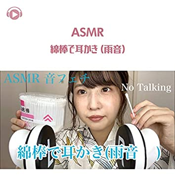 ASMR - ear cleaning sounds, sometime rain sounds