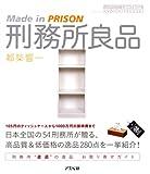 刑務所良品―Made in PRISON (アスペクトライトボックス・シリーズ)