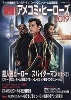 最強! アメコミ・ヒーローズ2019  SCREEN 2019年8月号増刊