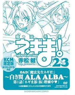 DVD付き初回限定版 魔法先生ネギま!(23) (少年マガジンKC)