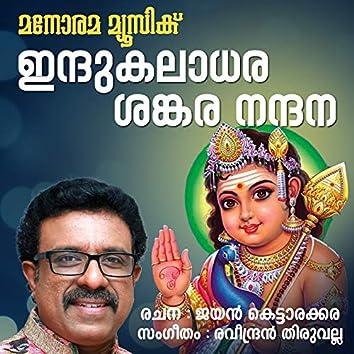 Indukaladhara Sankara Nandana
