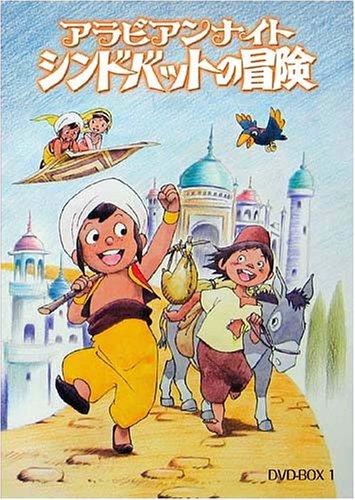 アラビアンナイト シンドバットの冒険 DVD-BOX1 - 小原乃梨子, 神谷明, 白石冬美, 永井一郎