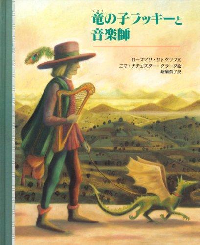 竜の子ラッキーと音楽師 (大型絵本)