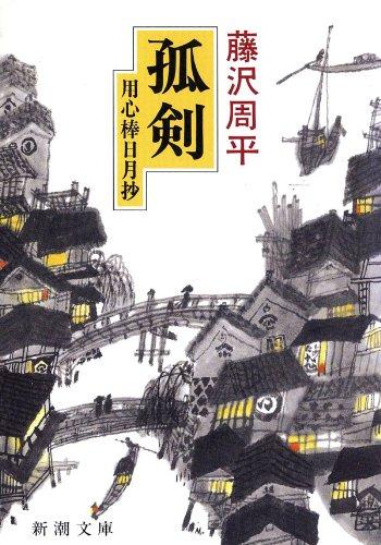 孤剣―用心棒日月抄―(新潮文庫)