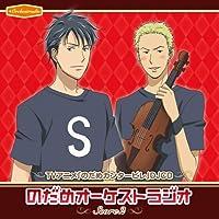 TVアニメ「のだめカンタービレ」DJCD「のだめオーケストラジオ」Score 2