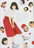 広瀬すずフォトブック「ぜんぜん はじめてです。」 (TOKYO NEWS MOOK)