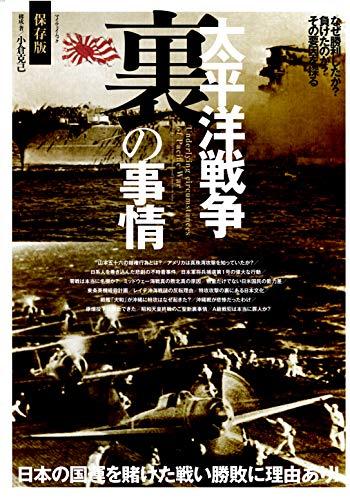 太平洋戦争 裏の事情 (マイウェイムック)の詳細を見る