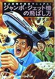 ジャンボ・ジェット機の飛ばし方―史上最強の操縦マニュアル (新潮OH!文庫)