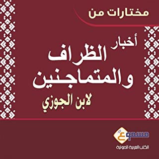 Mukhtarat Men Akhbar Al Theraf     Selections from Anecdotes of the Witty Book - in Arabic              By:                                                                                                                                 Ibn Al Jawzi                               Narrated by:                                                                                                                                 Samir Masarwah                      Length: 45 mins     4 ratings     Overall 4.0