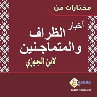 Mukhtarat Men Akhbar Al Theraf audiobook cover art