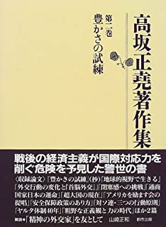 高坂正堯著作集 (第2巻)