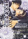 Trigger (ショコラコミックス)