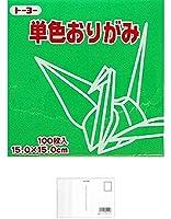 トーヨー 単色おりがみ 15cmみどり 100枚 064116 【× 3 冊 】 + 画材屋ドットコム ポストカードA