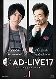 「AD-LIVE2017」第1巻(鈴村健一×てらそままさき)[ANSX-10101/2][Blu-ray/ブルーレイ] 製品画像