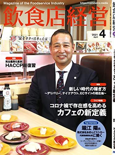 飲食店経営 2021年 04月号 [雑誌]