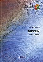 バンドスコアピースBP1628 NIPPON / 椎名林檎 (BAND SCORE PIECE)