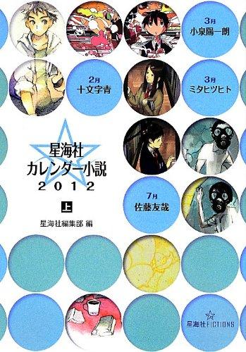 星海社カレンダー小説2012(上) (星海社FICTIONS)