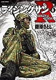 ライジングサンR : 8 (アクションコミックス)