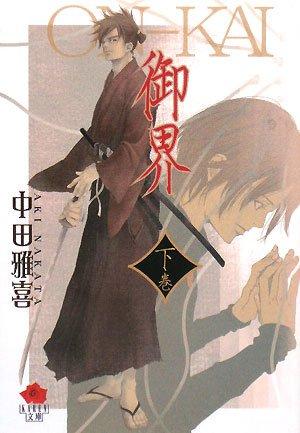 御界/ON‐KAI〈下巻〉 (KAREN文庫Mシリーズ)の詳細を見る