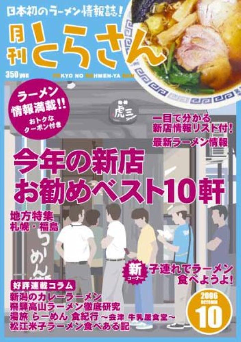 思い出絵首相日本初のラーメン情報誌 月刊とらさん 10月号