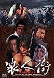 浪人街 RONINGAI[DVD]