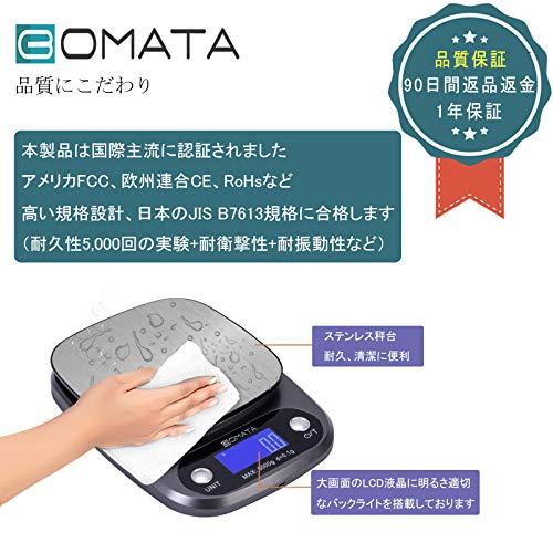 BOMATA(ボマタ)キッチンスケールはかり0.1g単位高精度5kgUSB充電可能風袋引きミルク測量mlモードステンレス鋼デジタルスケール測り【キッチン料理お菓子小型ペット封筒】