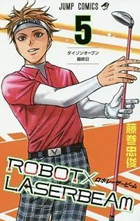 ROBOT×LASERBEAM コミック 1-5巻セット