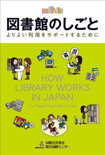 図書館のしごと ―よりよい利用をサポートするために