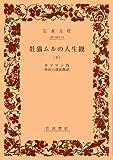 牡猫ムルの人生観 下 (岩波文庫 赤 414-4)