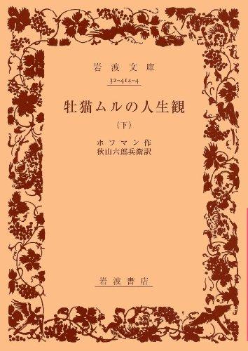 牡猫ムルの人生観 下 (岩波文庫 赤 414-4)の詳細を見る