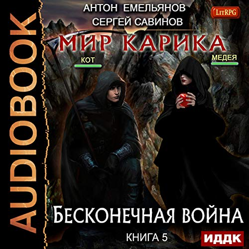 Бесконечная война. Мир Карика [The World of Karik V: Endless War] audiobook cover art