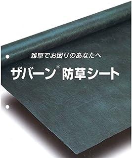 デュポンザバーングリーン 防草シート 240G 2m×30m