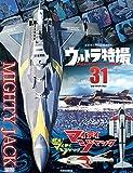 ウルトラ特撮 PERFECT MOOK vol.31マイティジャック/戦え! マイティジャック (講談社シリーズMOOK)