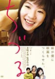 ちづる[DVD]