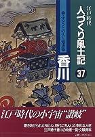 江戸時代 人づくり風土記〈37〉ふるさとの人と知恵 香川