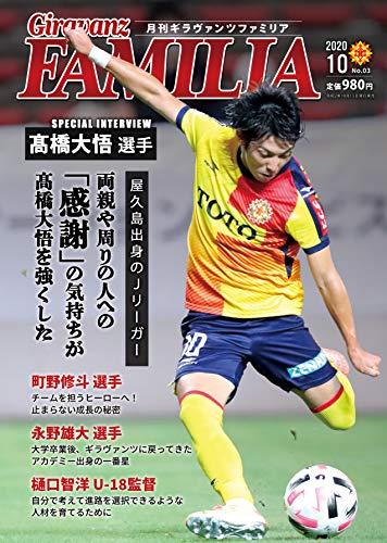 月刊ギラヴァンツファミリア【GIRAVANZ FAMILIA】No.3