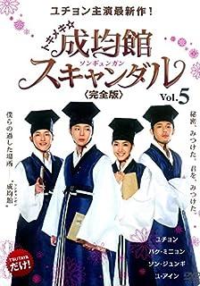 トキメキ☆成均館 スキャンダル 完全版 5(9話、10話) [レンタル落ち]