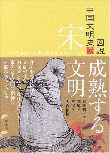 図説 中国文明史〈7〉宋―成熟する文明