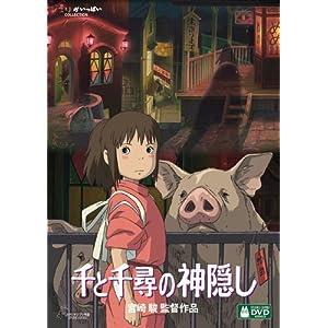 """千と千尋の神隠し [DVD]"""""""
