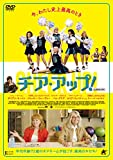 チア・アップ![DVD]